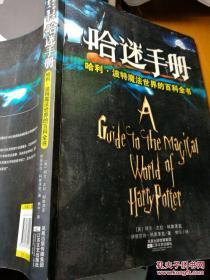 哈迷手册(哈利 . 波特魔法世界的百科全书)