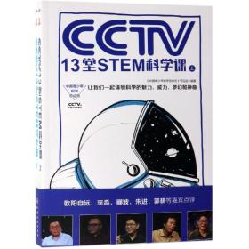 中国青少年科学总动员:CCTV13堂STEM科学课(全2册) 中国青少年科学总动员节目组  编著 著