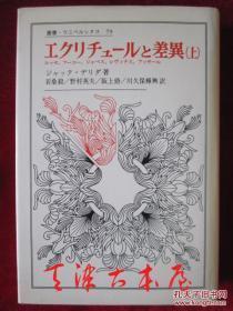 エクリチュールと差异(上)(丛书・ウニベルシタス)书写与差异(上)(日语原版 精装本)