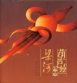 精装本邮册、画册:《葫芦丝之乡梁河》【带个性化邮票一版8枚】