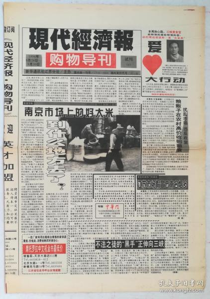 现代经济报,购物导刊,试刊,1994年