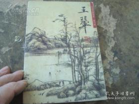 王翚 (22枚)明信片