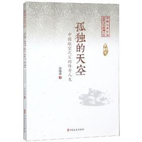 孤独的天空中国专业作家纪实文学典藏文库(