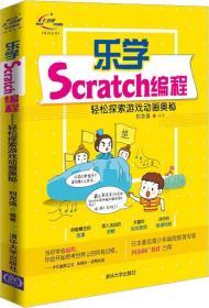 乐学Scratch编程——轻松探索游戏动画奥秘