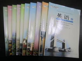 人教版高中英语课本全套10本高中课本教科书   【包快递】