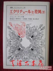 エクリチュールと差异(下)(丛书・ウニベルシタス)书写与差异(下)(日语原版 精装本)