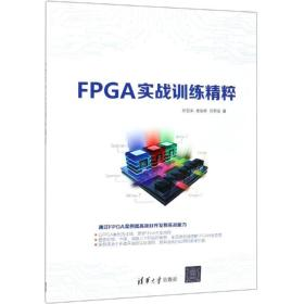 FPGA实战训练精粹