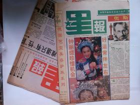 """星报1994年4月 头版头图明星:香港小姐钟丽缇(内容:奥斯卡幕后花絮》《历届世界杯趣闻之一》《好可爱的""""黑珍珠""""——东莞石龙""""举重之乡""""的举重国手世界冠军奥运冠军何灼强)"""