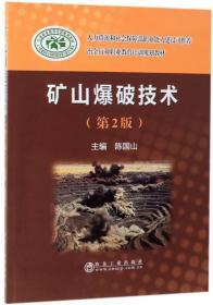 矿山爆破技术(第2版)/冶金行业职业教育培训规划教材