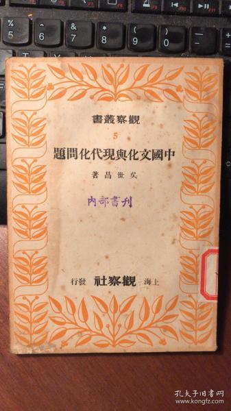 """中国文化与现代化问题(吴世昌著作,民国""""观察丛书""""本)"""