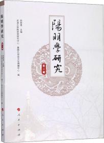 阳明学研究 第3辑