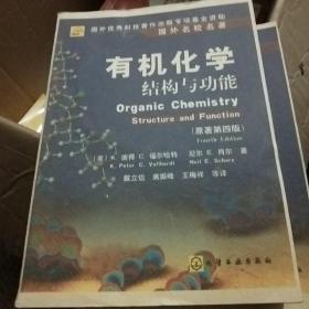 国外名校名著:有机化学结构与功能(原著第四版)影印版