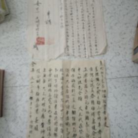 民国毛笔潮汕侨批信两张,中央币和国币,侨批文献