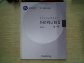 外国刑法纲要 第二版