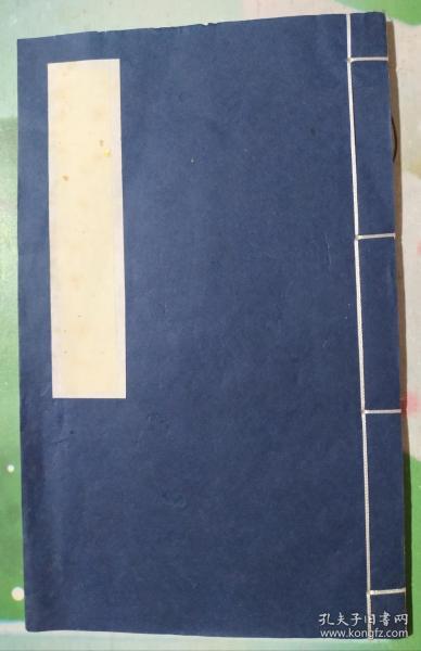 旧红格线装册子一本