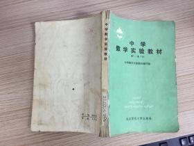 中学数学实验教材 第一册 (下)