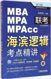 2016MBA/MPA/MPAcc联考与经济类联考:海滨逻辑考点精讲(第3版)