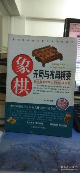 象棋开局与布局精要(精编珍藏版)