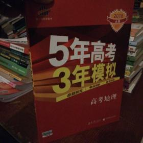 5年高考3年模拟:高考地理(新课标专用 2018A版)
