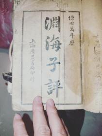 民国 石印 算卦书 《增补渊海子平评议音注》加《钦定星命万年历》
