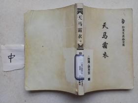 卧龙生真品全集 天马霜衣(中)