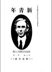 新青年_第八卷_第二号_中华民国九年十月