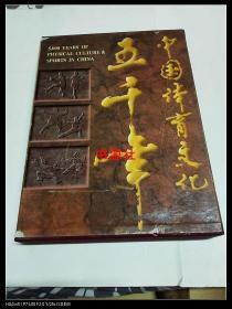 中国体育文化五千年