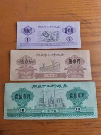 1975年山西省阳泉市工种粮票1、5、10市斤三种大全套