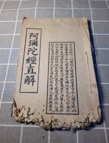 民国35年 威远中峰寺印书弘化社  黄纸石印本----《阿弥陀经直解》一册全