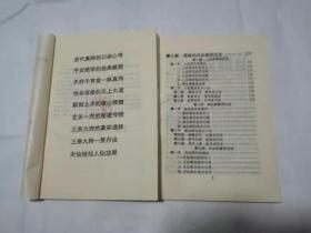 清☯黄元吉真人绝版真传法本《中国传统内丹功》