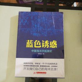 蓝色诱惑:中国海洋开拓简史(正版全新原塑封)