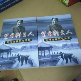 紫云轩主人:我所接触的毛泽东《上下册》