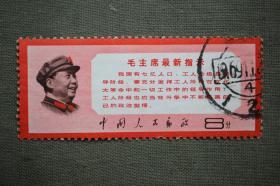 文革邮票 文13 毛主席最新指示 1全 1969.11戳 背面有没洗净的老浆糊