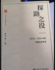 探路之役:1978—1992年的中国经济改革