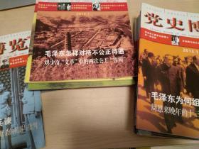 《党史博览》2012年1-7、12期,2013年第1-12期。