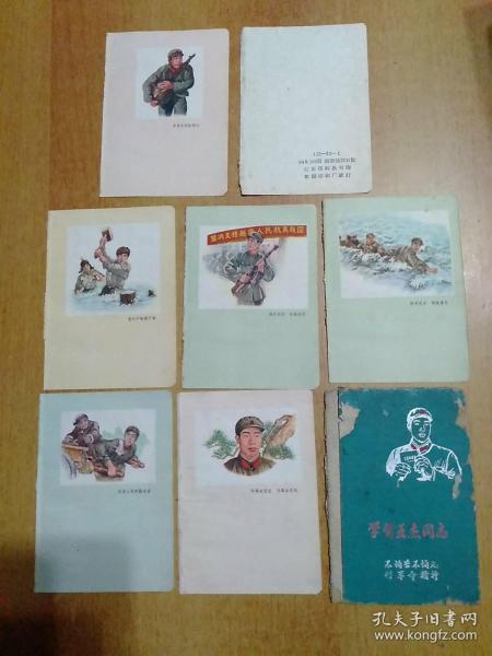 学习王杰同志·不怕苦不怕死的革命精神【笔记本散页8张合售】