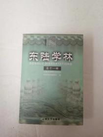 东陆学林.第十一辑