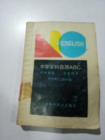 中学学科自测ABC 初中英语 (三年级用)
