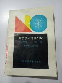 中学学科自测ABC 初中代数(第一册)