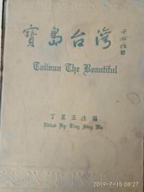 宝岛台湾-于右任题民国四十九年画册内有蒋介石像