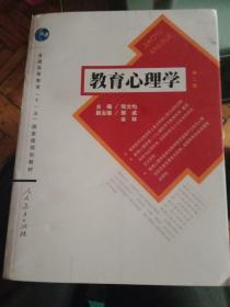 教育心理学 第二版