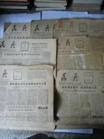 解放军报专刊:民兵报 1962年第22号、23号、25号、26号、27号、29号、30号、31号、32号、33号、34号,1963年第35号、36号共13张合售