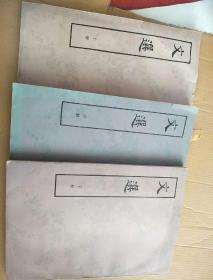 文选,(全三册),