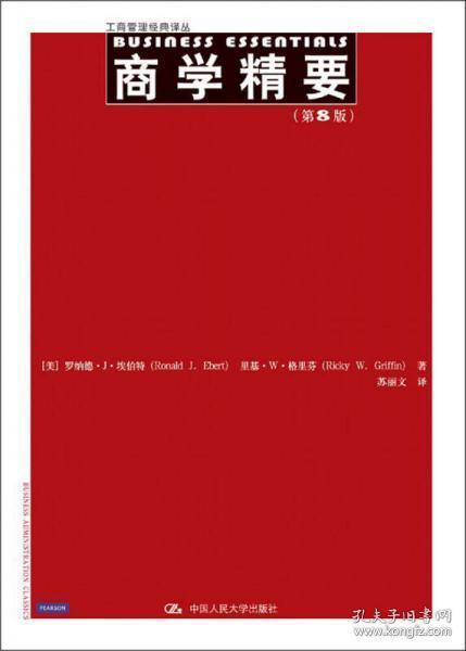 工商管理经典译丛:商学精要(第8版)