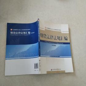 期货法律法规汇编 第四版