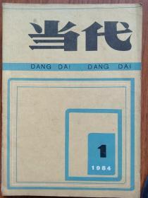 《当代》1984年第1期(苏叔阳长篇小说《故土》)