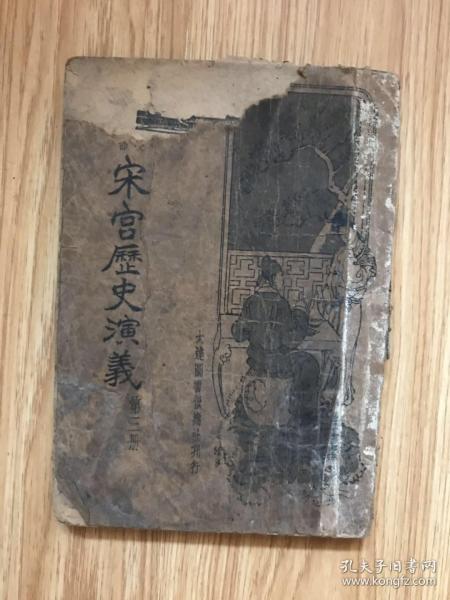 民国小说《宋宫历史演义》第三册