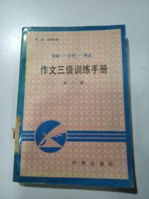 作文三级训练手册 第一册