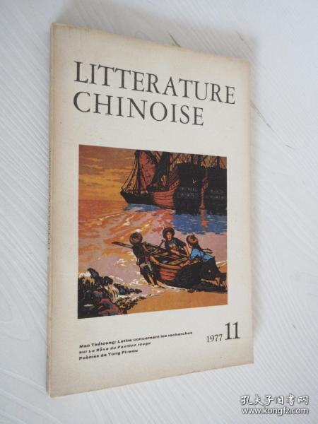 中国文学.英文月刊.1977年.第11期