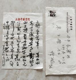韩天衡毛笔信札